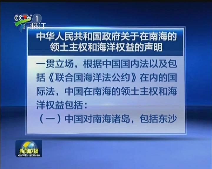 中华人民共和国在南海的领土主权和海洋权益的声明