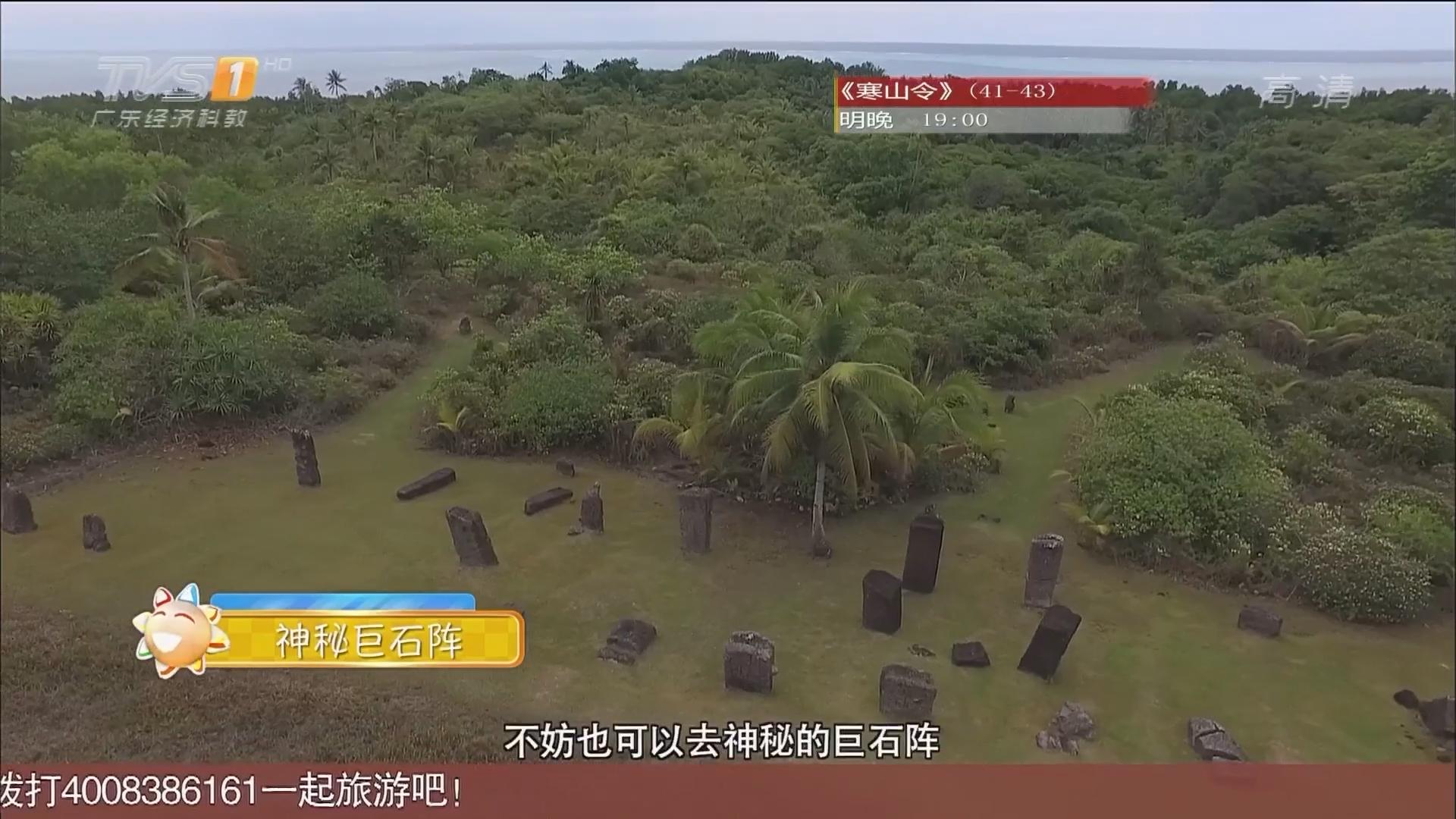 神秘巨石阵