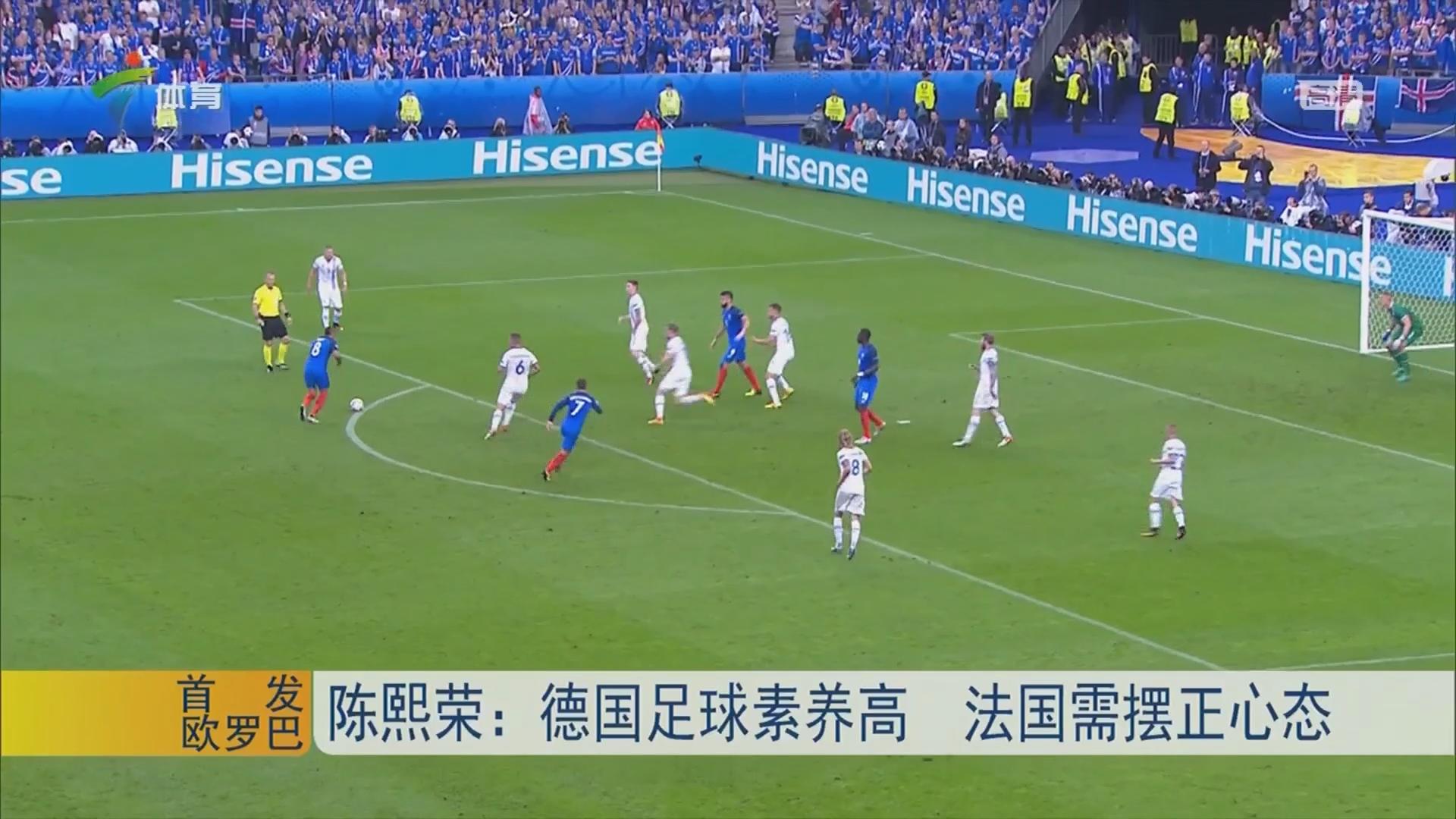 陈熙荣:德国足球素养高 法国需摆正心态