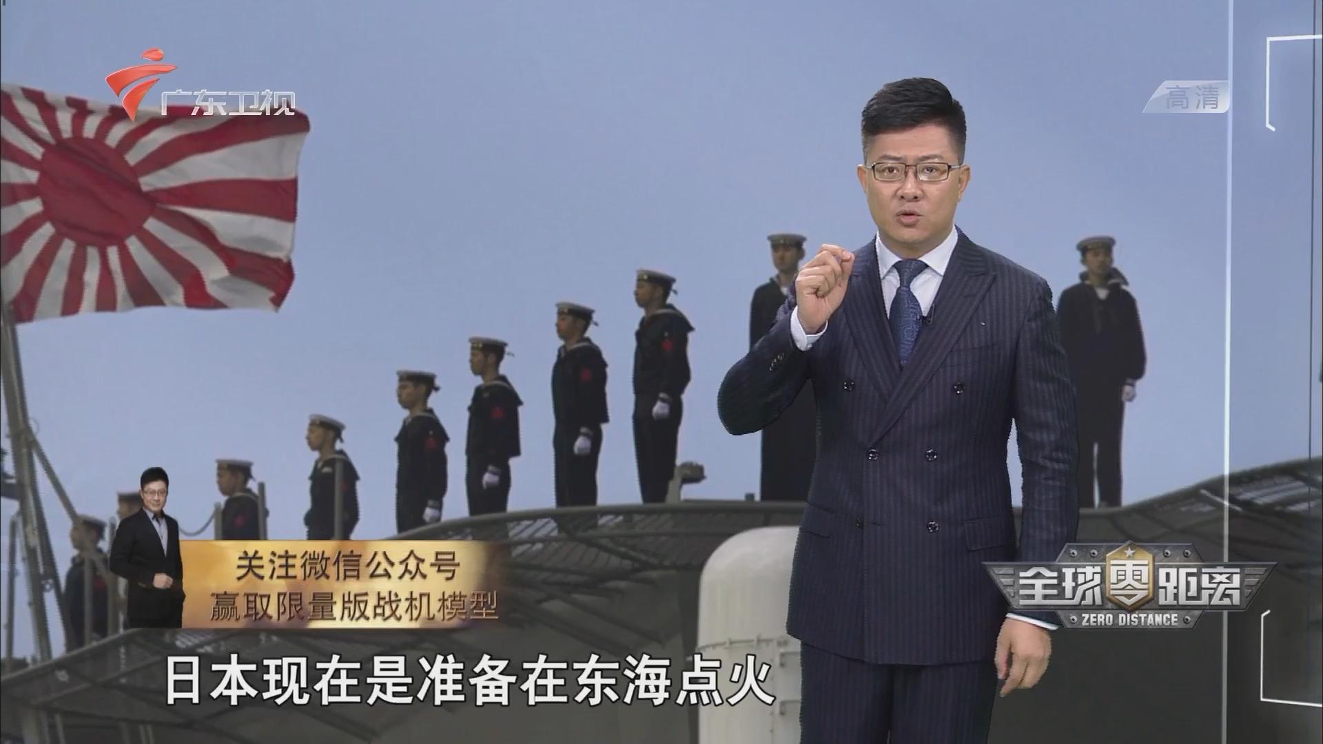 日本两海围堵 中国如何破局