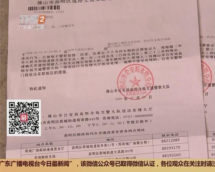 广州花都:摩托车被扣14年 竟换来27张罚单?