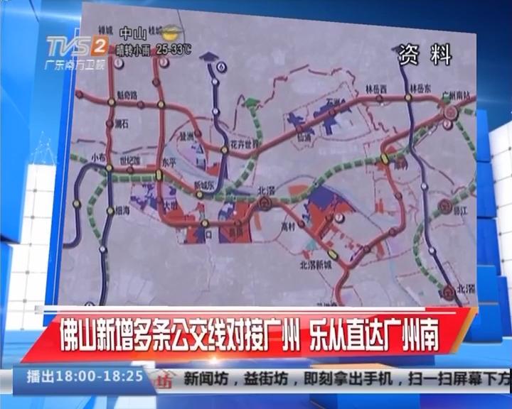 佛山新增多条公交线对接广州 乐从直达广州南