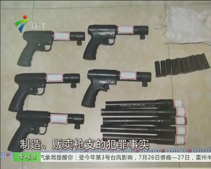追踪:梅州3·26枪击案 枪支源头被查获!