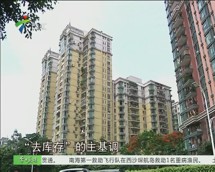 """楼市""""期中考"""" 惠州去库存成效明显"""