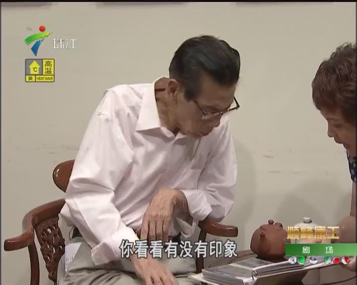 3000集回顾片 寿比南山 庆八十(三)