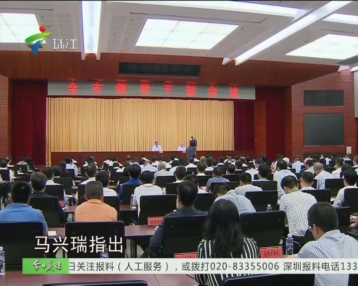 深圳传达12·20特别重大滑坡事故调查报告精神