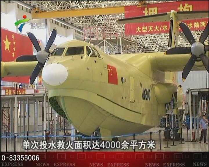 我国自主研制的大型水陆两栖飞机ag600总装下线