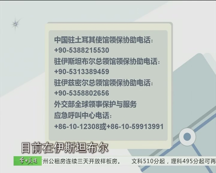 追踪:广州往返土耳其航班暂停