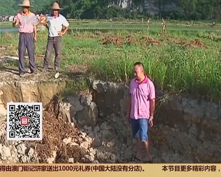 清远连州:农田塌陷成深坑 疑地下水下降所致