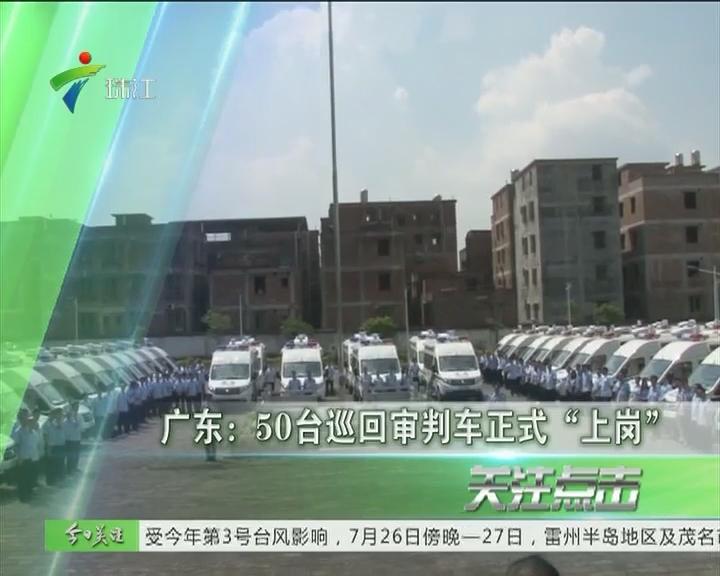 """广东:50台巡回审判车正式""""上岗"""""""