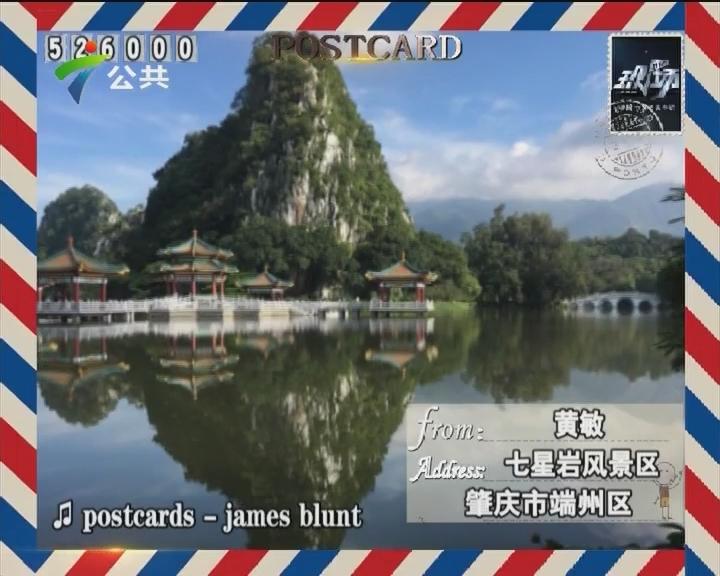最美明信片 肇庆市端州区 七星岩风景区
