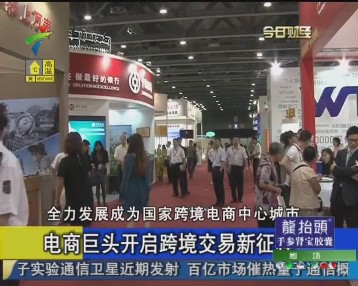 电商巨头开启跨境交易新征程