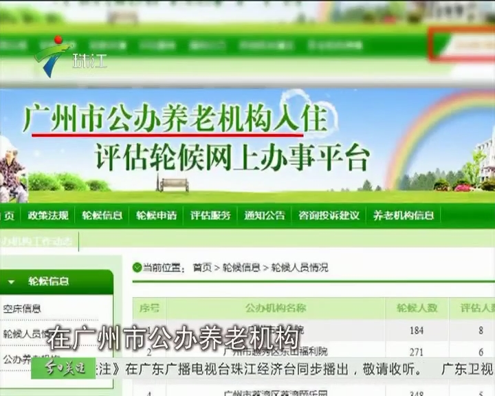 广州:8年建不起一座老人院 承诺为何难兑现?