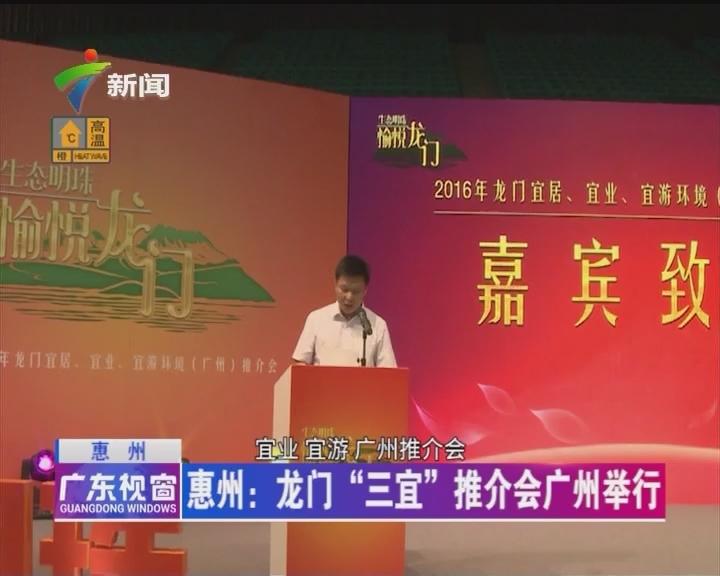 """惠州:龙门""""三宜""""推介会广州举行"""