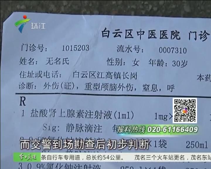 广州:雨天骑车 女子离奇摔倒死亡