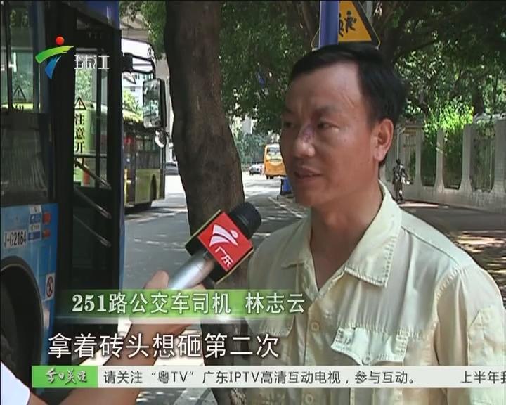 广州:公交车突遭砖袭 司机徒手擒凶