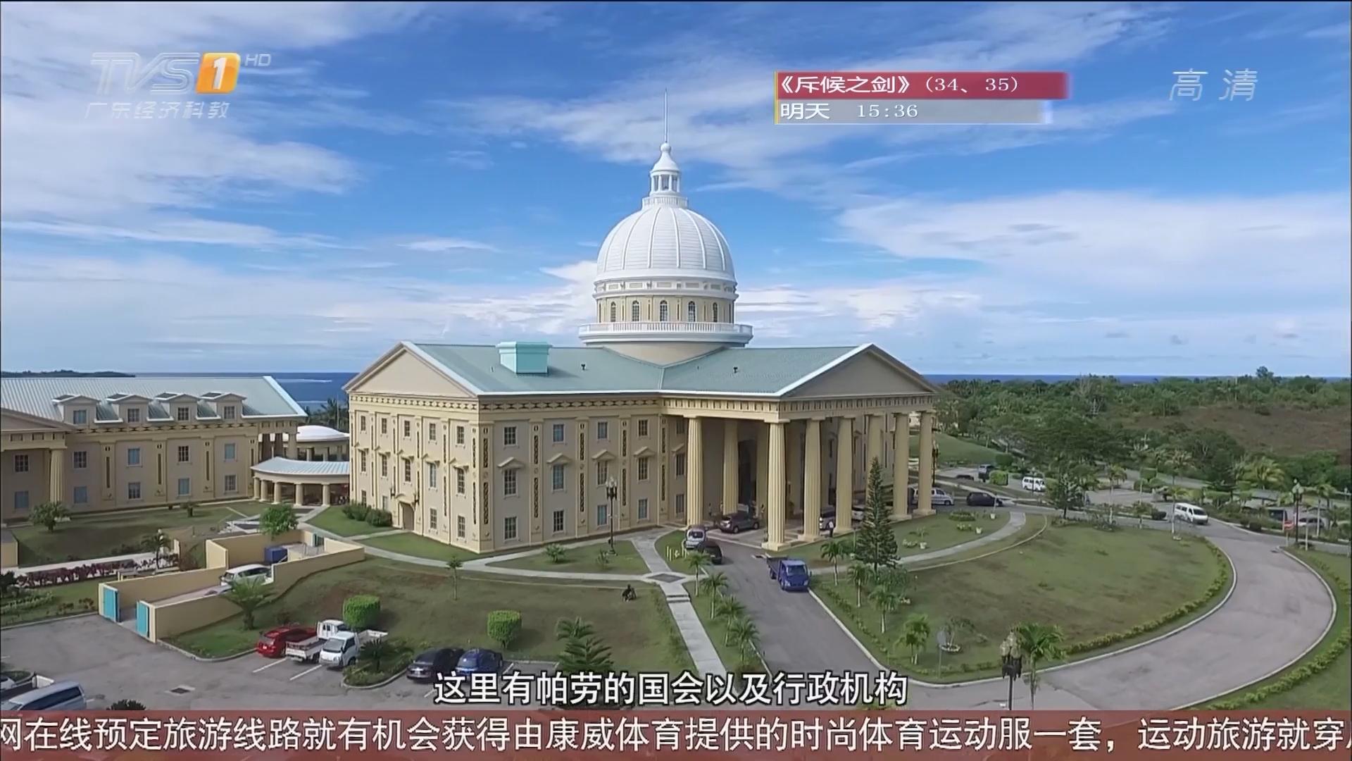 帕劳总统府