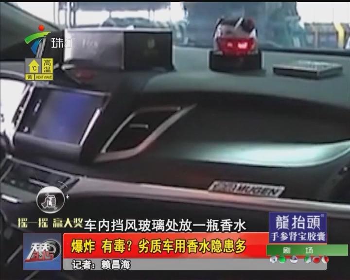 爆炸 有毒? 劣质车用香水隐患多