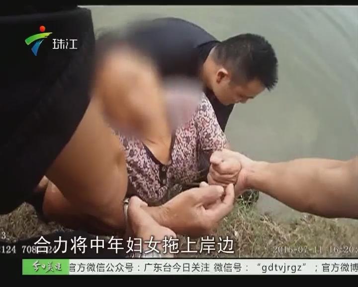 佛山:女子跳鱼塘寻死 谁料水浅被救起