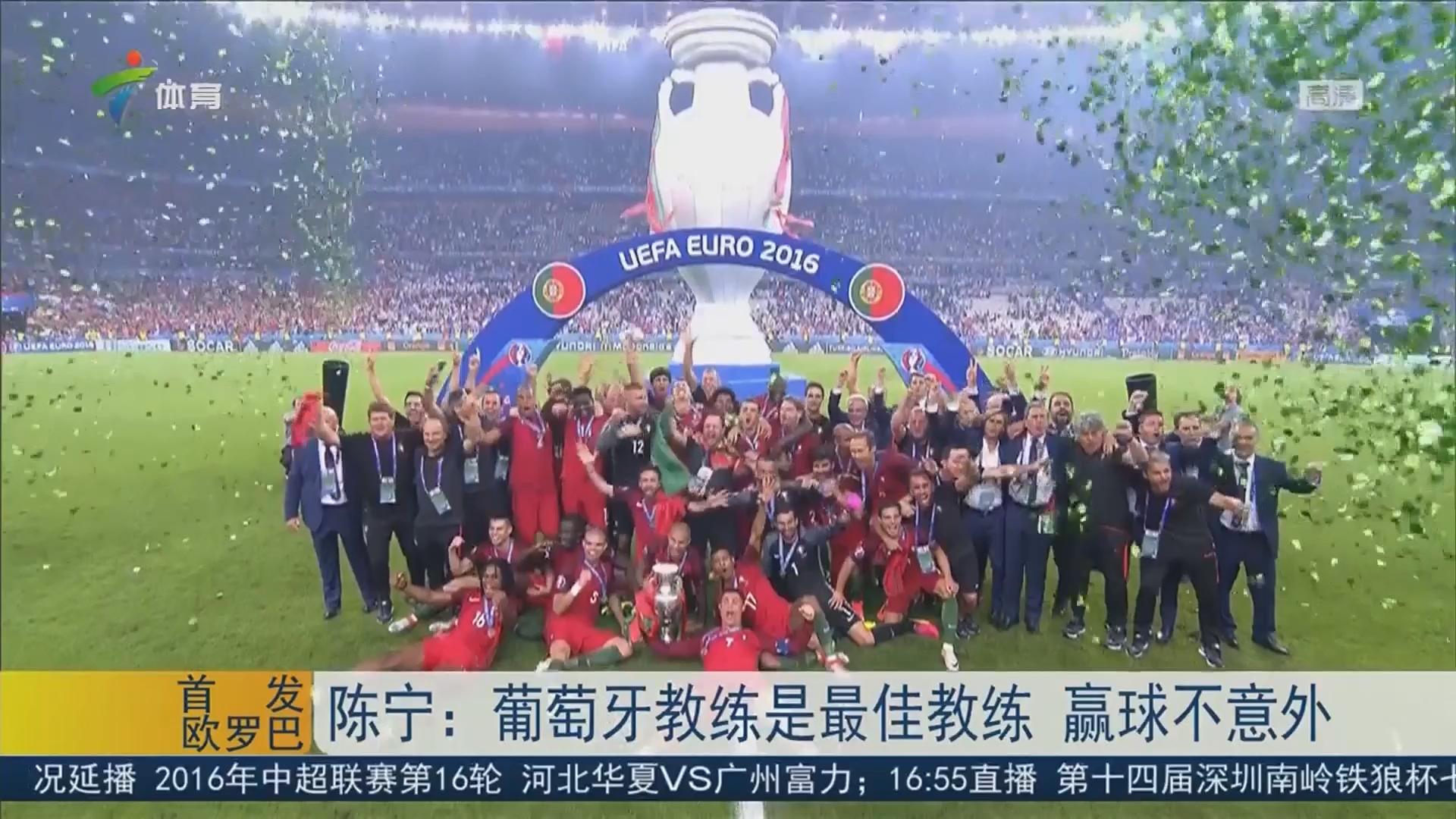 陈宁:葡萄牙教练是最佳教练 赢球不意外