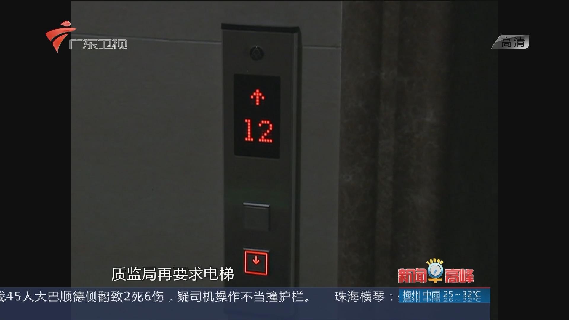 佛山:业主被困电梯20分钟险窒息 物管:不算事故