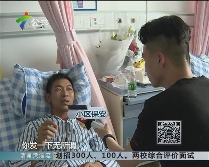 惠城:小区保安与健身顾问发生冲突