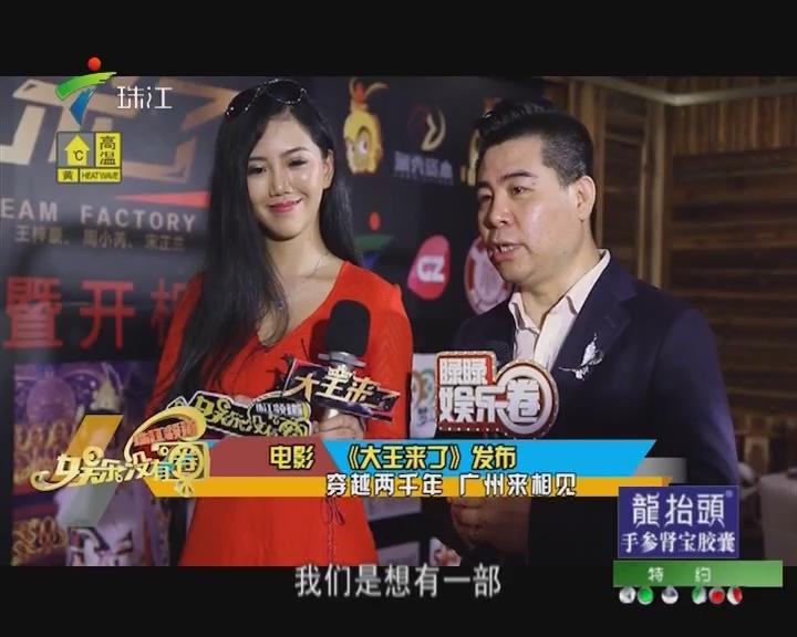 电影《大王来了》发布 穿越两千年 广州来相见