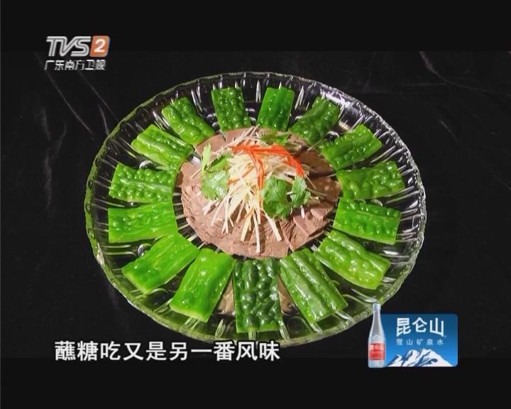 美味的杜阮凉瓜宴