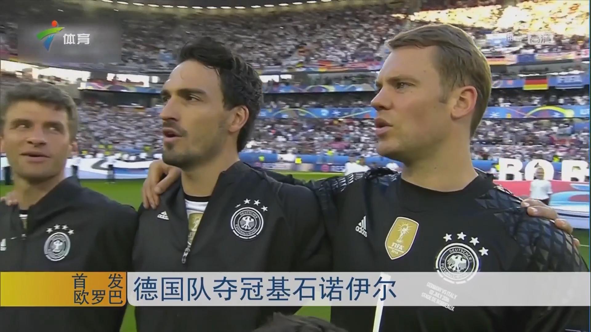 德国队夺冠基石诺伊尔