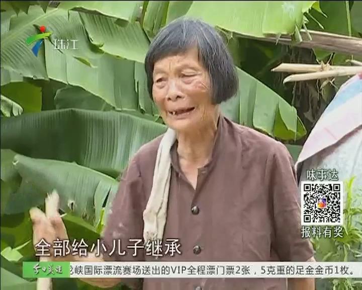 茂名:七个子女都不养老母 不怕雷劈!?