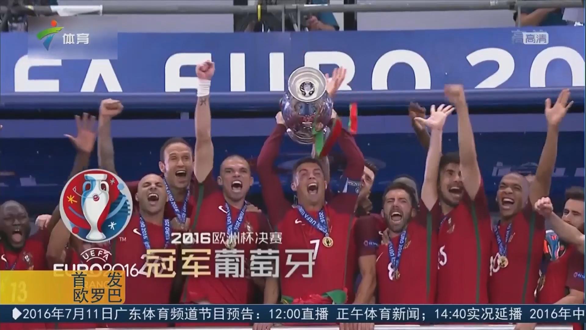 埃德加时救主 葡萄牙最终捧德劳内杯