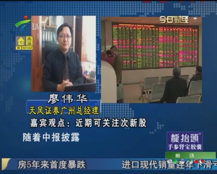 廖伟华:近期可关注次新股