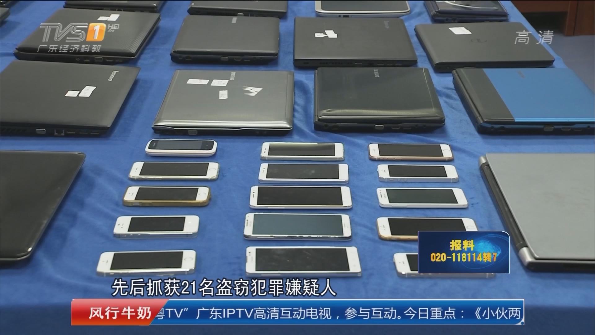 创建平安广东:佛山 大巴上组团盗窃 21人被抓