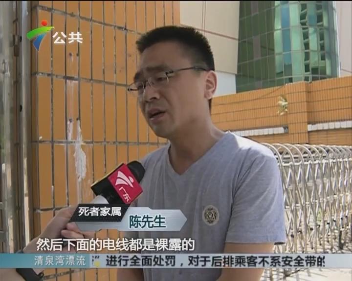 惠州:女工宿舍洗头 意外触电身亡