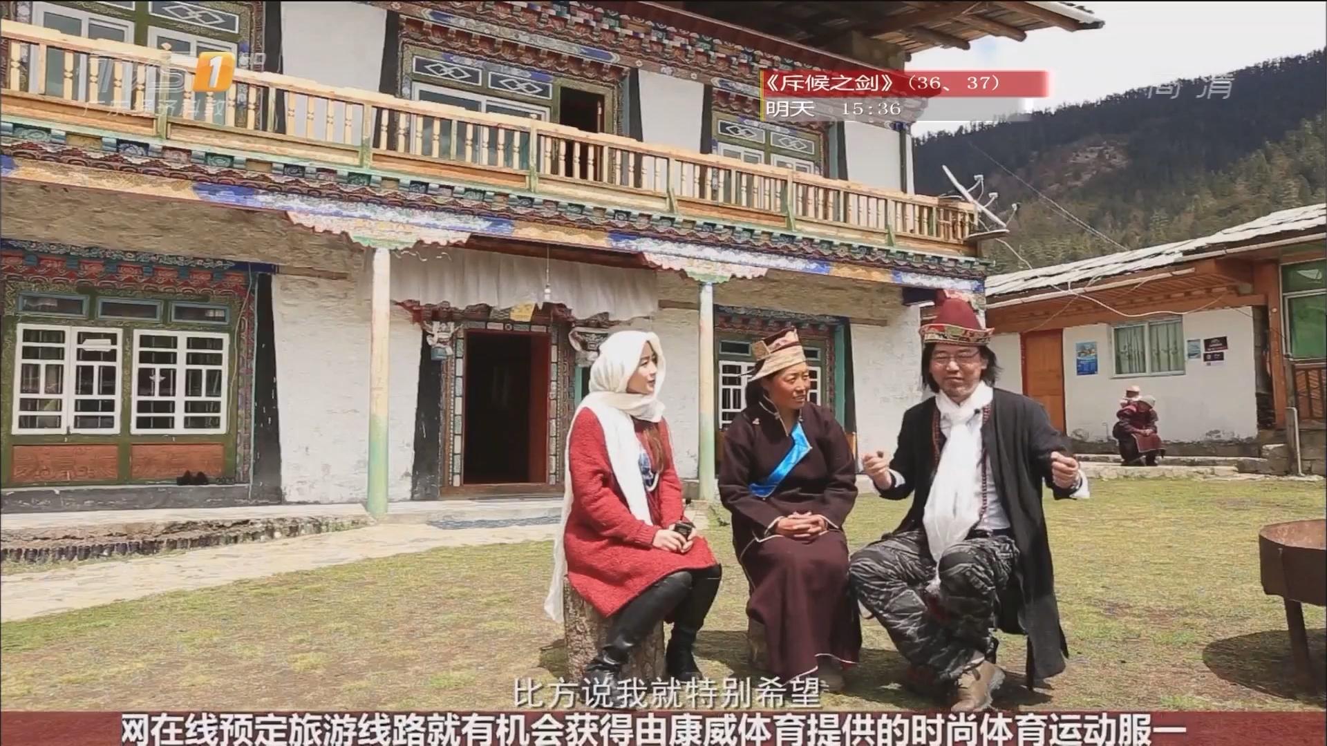 西藏之旅——走进扎西岗村