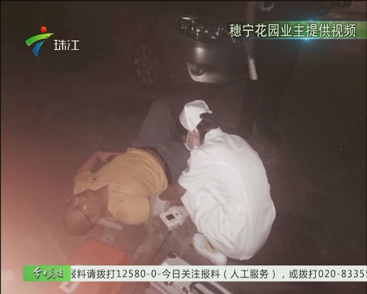 小区车位稀缺起争执 业主被物管打伤入院