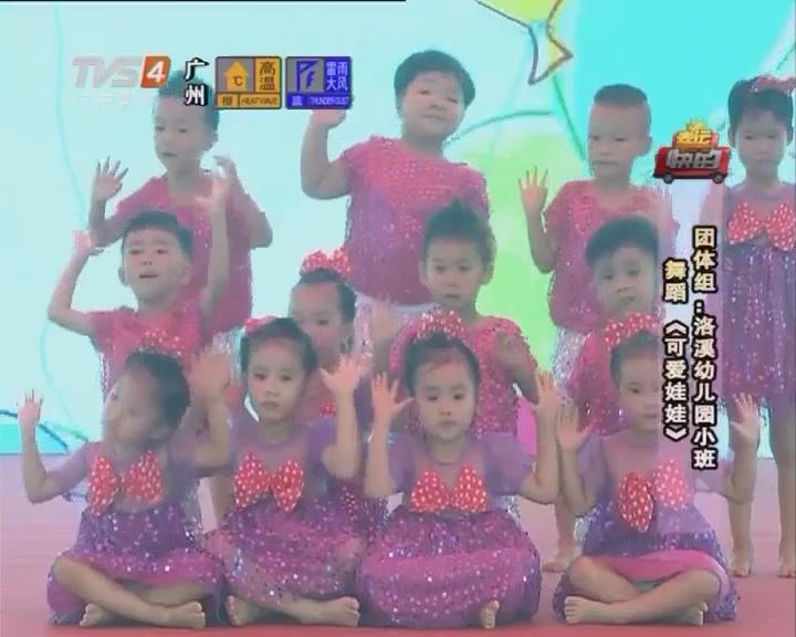 团体组:洛溪幼儿园小班 舞蹈《可爱娃娃》