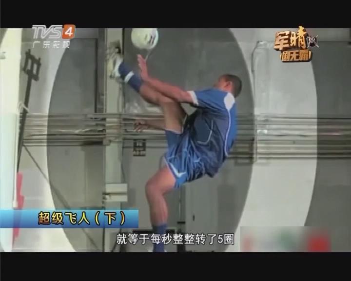 军晴万花筒:超级飞人(下)
