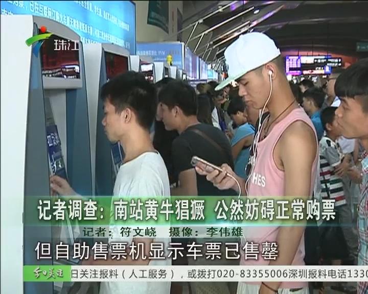 记者调查:南站黄牛猖獗 公然妨碍正常购票