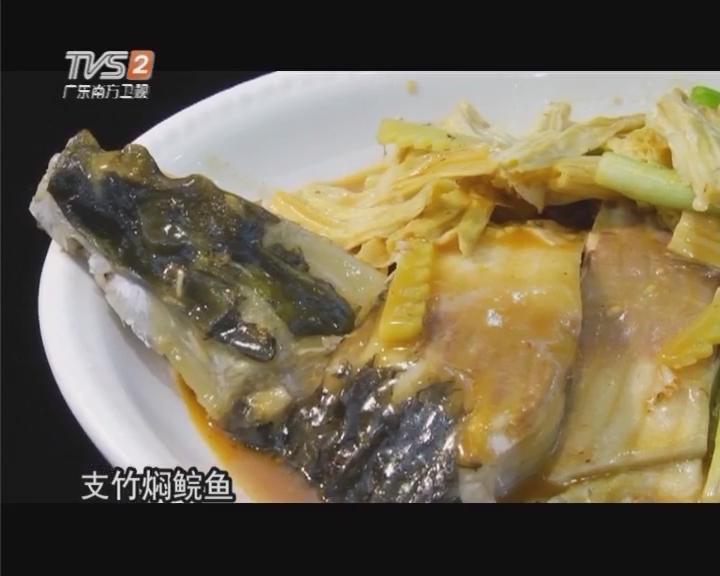 制作山塘鲩鱼焖支竹