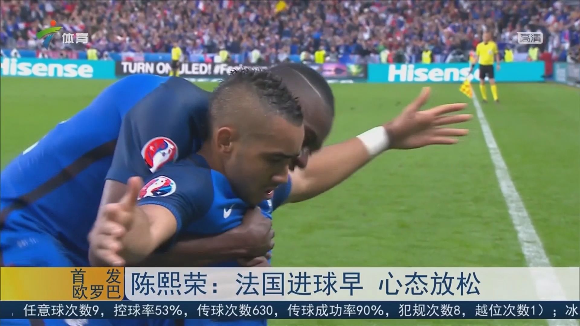 陈熙荣:法国进球早 心态放松