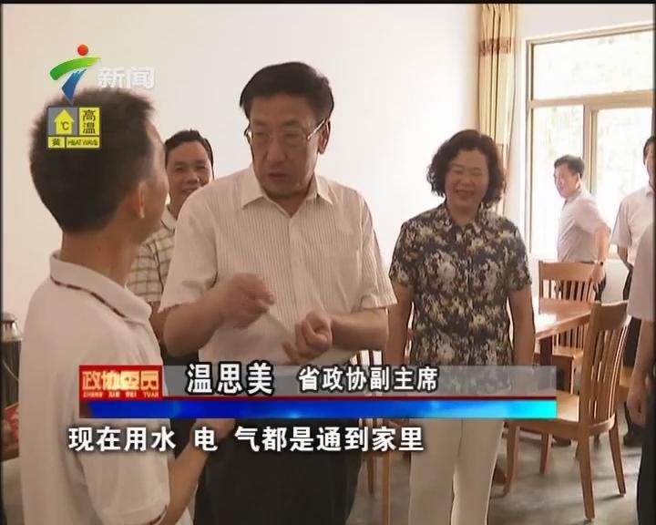 省政协专题议政助推粤东西北加快发展