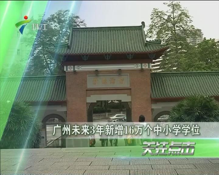 广州未来3年新增16万个中小学学位