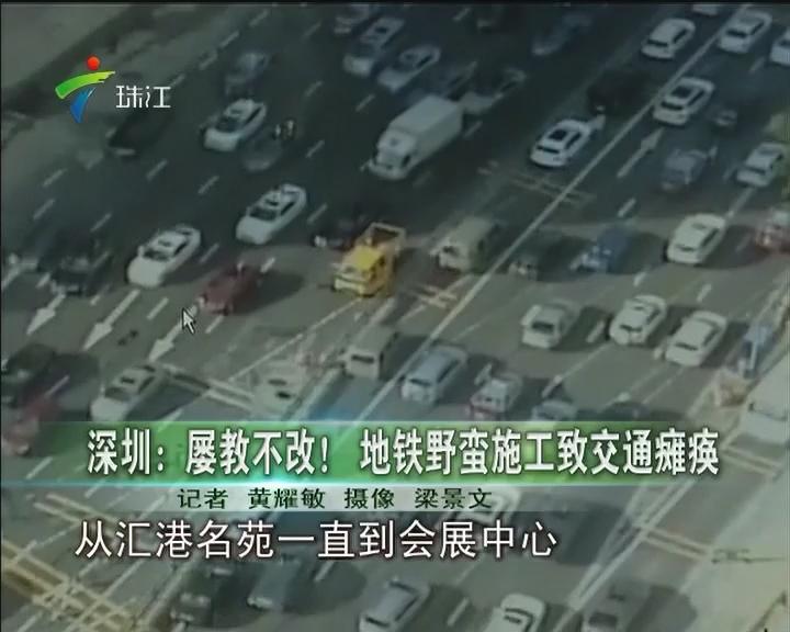 深圳:屡教不改!地铁野蛮施工致交通瘫痪
