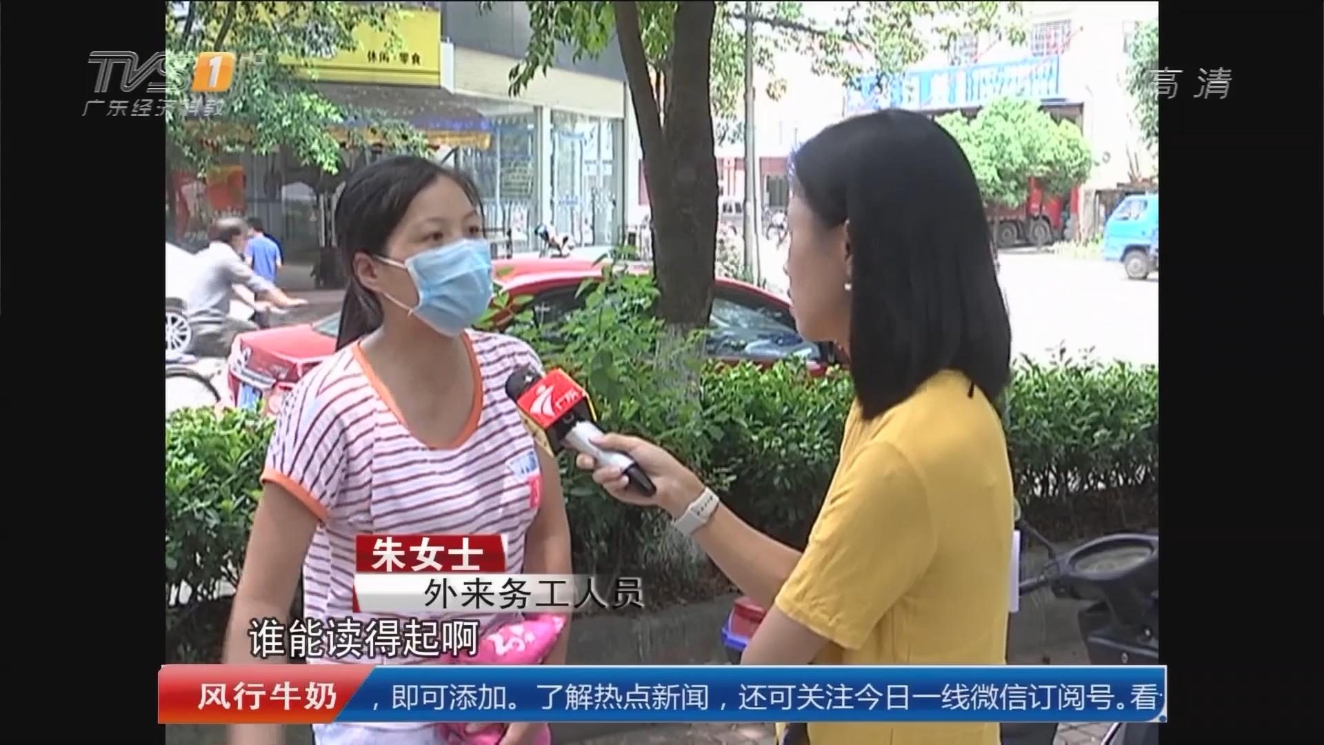 佛山顺德龙江:名额减半 7百学童无法读公办?