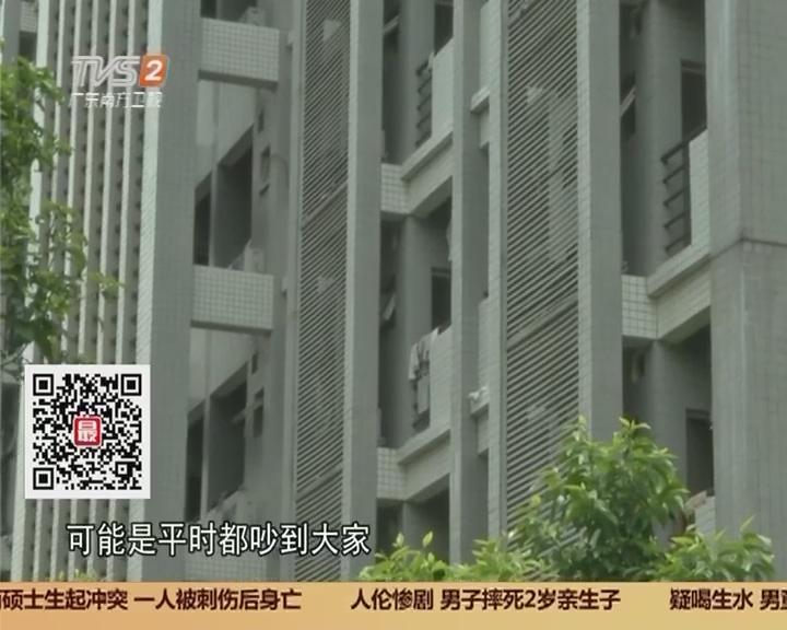 广东财经大学:两硕士生起冲突 一人被刺伤后身亡
