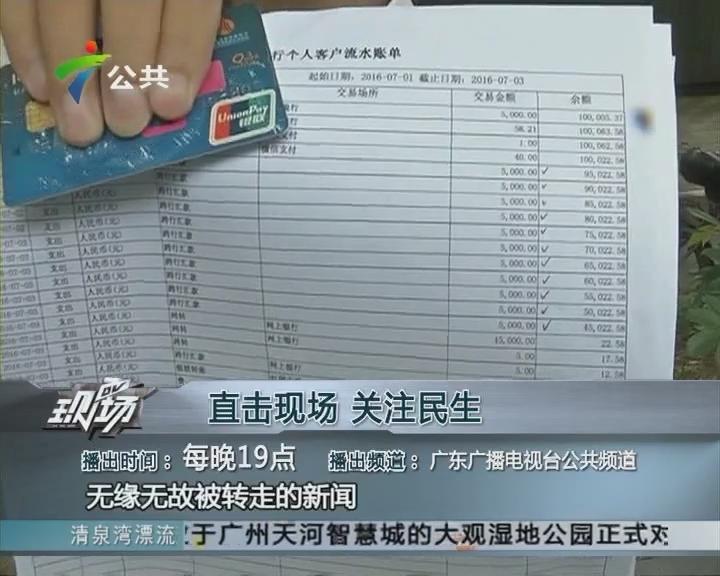 银行卡在手 五万存款无缘无故被转走