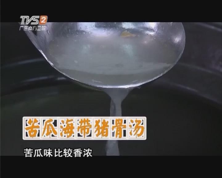 苦瓜海带猪骨汤
