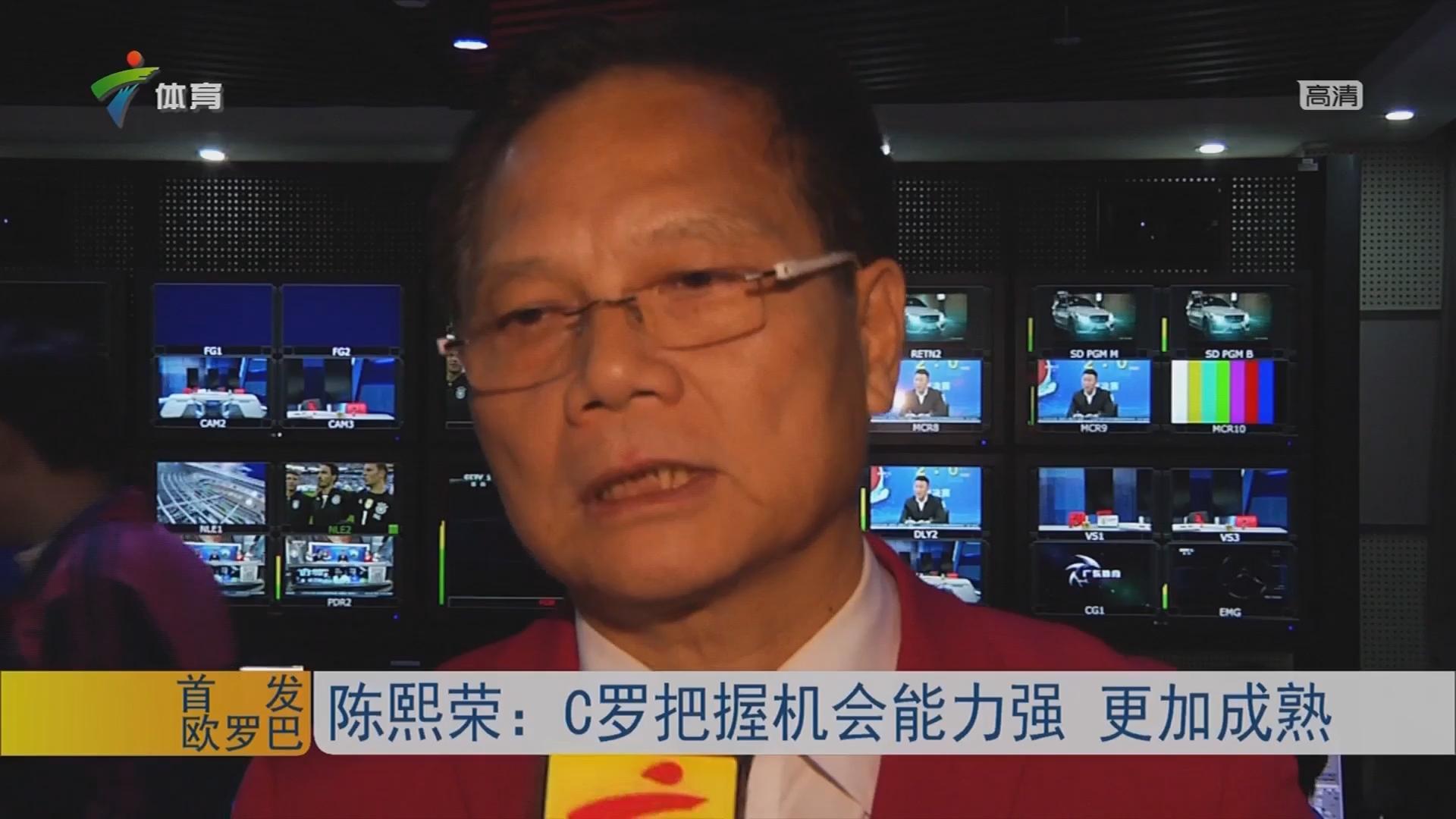 陈熙荣:C罗把握机会能力强 更加成熟