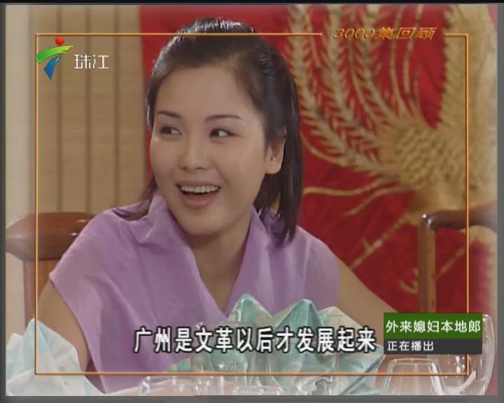 3000集回顾片 寿比南山 庆八十(一)